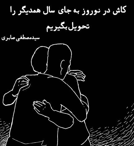تصویرساز: سعیدمرادی
