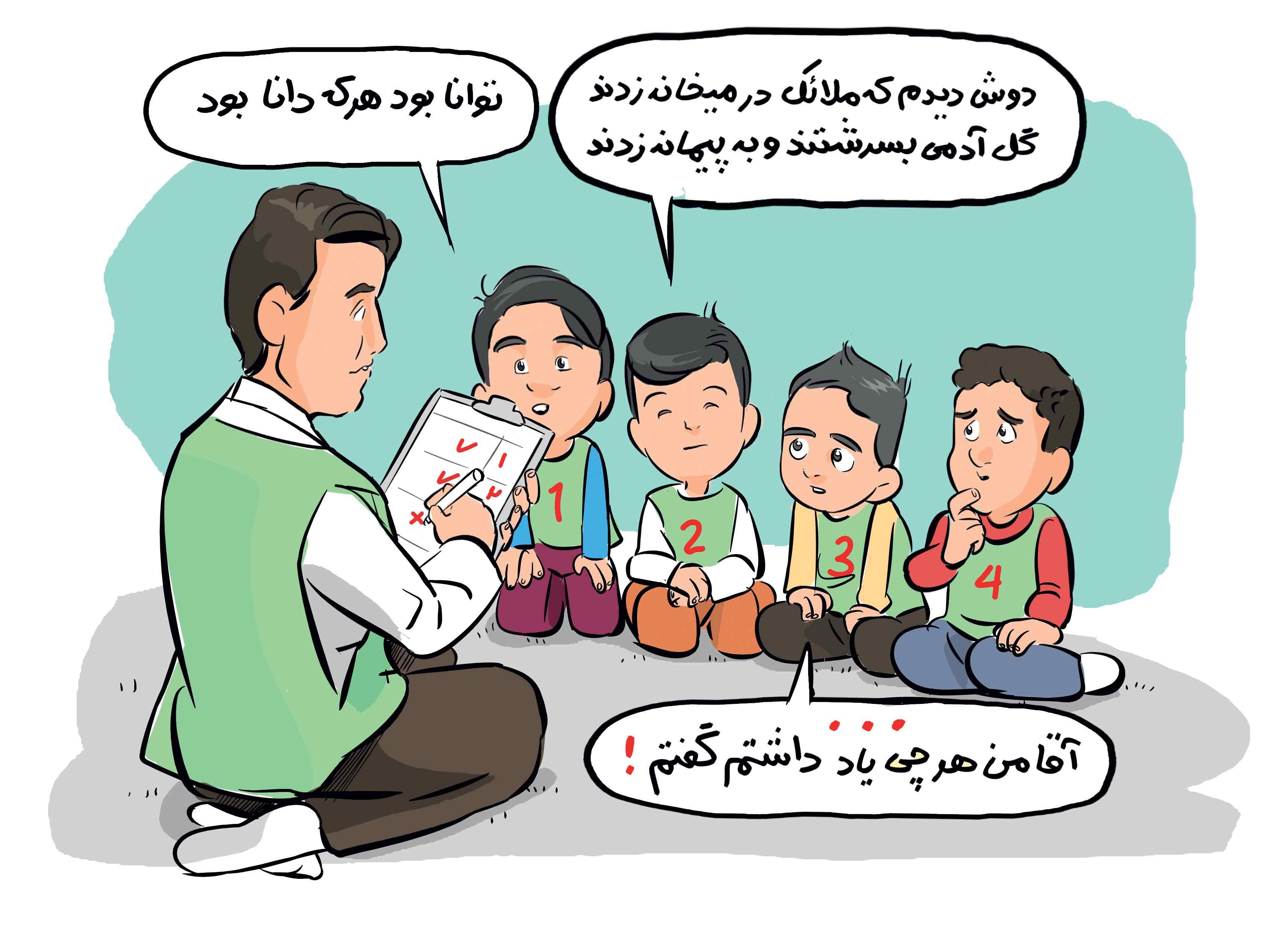 ایده و اجرا: نیره حسینی - سعید مرادی